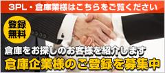 倉庫紹介マッチングサービス