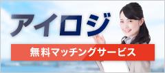 倉庫紹介マッチングサービス「アイロジ」