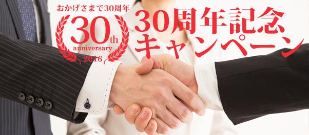30周年記念キャンペーン