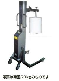 【新品】ロール反転リフト 100kg 電動式 内径チャック式