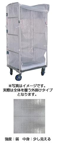 カゴ台車用防塵カバー(材質 ポリエチレン・半透明)