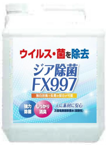 【予約販売】次亜塩素酸水 ジア除菌FX997 4L(5倍濃縮タイプ) 50箱
