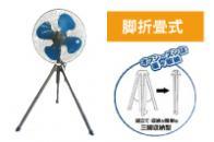 45cm 工場扇(三脚折りたたみタイプ)