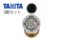 タニタ 熱中アラーム 黒球式熱中症指数計 3個セット