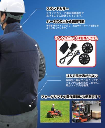 ファン付きベスト フォークリフト・車用 【フルセット】