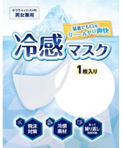 ひーんやり爽快 冷感マスク 1枚入 ロット1000枚~