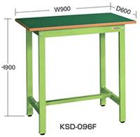 軽量立ち作業台KSDタイプ KSD-096