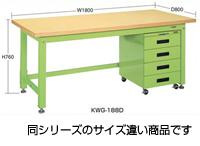 重量作業台KWタイプ・キャビネットワゴン付 KW-188D