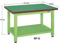 超重量作業台Wタイプ WF-2