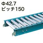 新品ローラコンベヤ(スチール製) Φ42.7 ピッチ150mm 中荷重タイプ