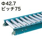 新品ローラコンベヤ(スチール製) Φ42.7 ピッチ75mm 中荷重タイプ