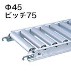 新品ローラコンベヤ(アルミ製) Φ45 ピッチ75mm 軽荷重タイプ
