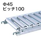 新品ローラコンベヤ(アルミ製) Φ45 ピッチ100mm 軽荷重タイプ