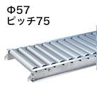 新品ローラコンベヤ(アルミ製) Φ57 ピッチ75mm 中荷重タイプ