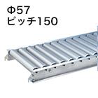 新品ローラコンベヤ(アルミ製) Φ57 ピッチ150mm 中荷重タイプ