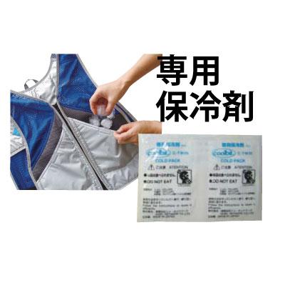 アイスポケットベスト専用保冷剤