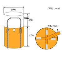 フレキシブルコンテナバッグA 1t(反転あり・UVあり)(100枚)