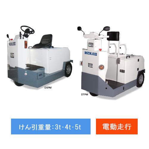 コレック 乗用型電動けん引車 DSPM・DTPMシリーズ