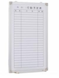 新品  ホワイトボード(行事予定表)