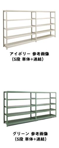 中量ラック 300kg/段 H1200mm 天地4段 (連結)