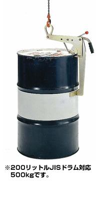 ドラムハンガー 200リットルJISドラム対応・1000kg
