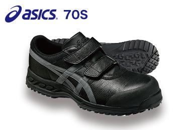 アシックス 安全靴 ウィンジョブ70S