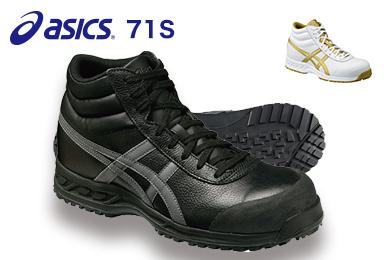 アシックス 安全靴 ウィンジョブ71S