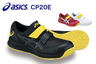 アシックス 安全靴 ウィンジョブCP20E