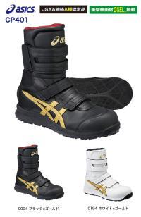 アシックス 安全靴 ウィンジョブCP401