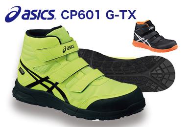 アシックス 安全靴 ウィンジョブCP601 G-TX