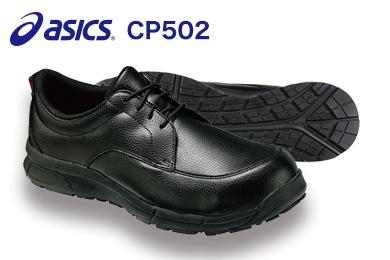 アシックス 安全靴 ウィンジョブCP502