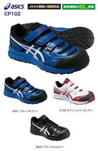アシックス 安全靴 ウィンジョブCP102