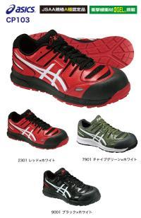アシックス 安全靴 ウィンジョブCP103