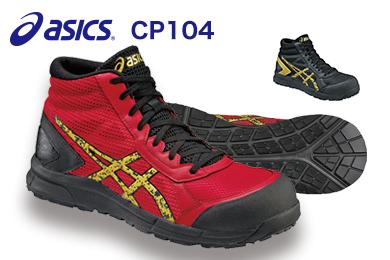 アシックス 安全靴 ウィンジョブCP104