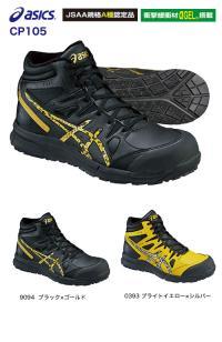アシックス 安全靴 ウィンジョブCP105