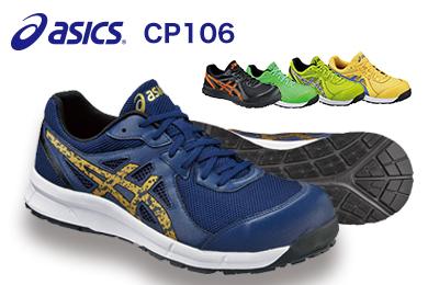 アシックス 安全靴 ウィンジョブCP106