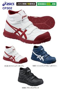 アシックス 安全靴 ウィンジョブCP302