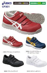 アシックス 安全靴 ウィンジョブCP301