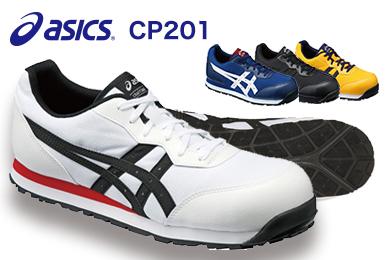 アシックス 安全靴 ウィンジョブCP201