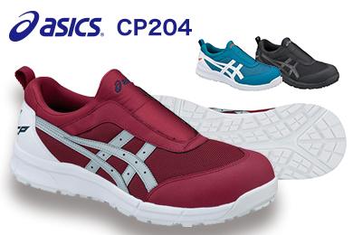 アシックス 安全靴 ウィンジョブCP204
