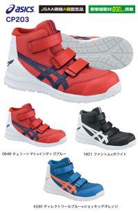 アシックス 安全靴 ウィンジョブCP203