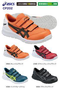 アシックス 安全靴 ウィンジョブCP202